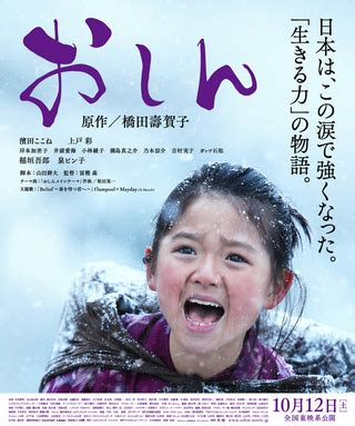 film oshin 2013 abductee daily lives of high school boys kids return