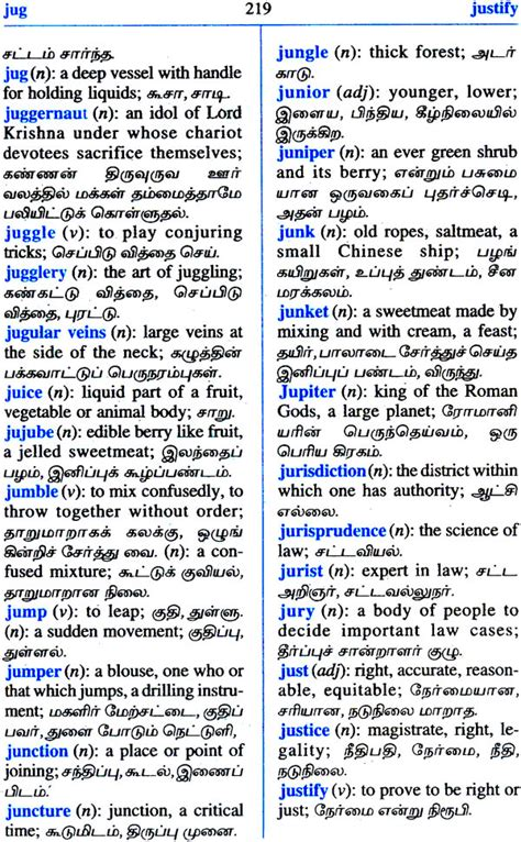 javascript tutorial in tamil pdf english tamil dictionary download free