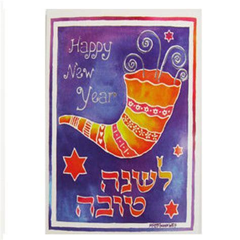 happy  year jewish greeting card  envelope