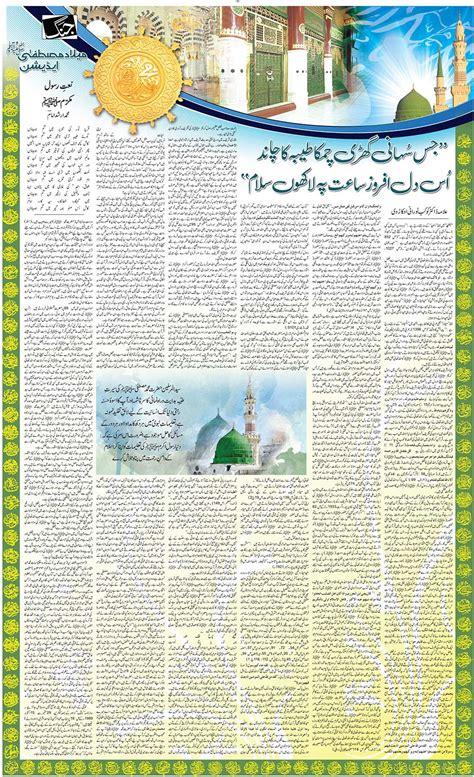 Eid Milad Un Nabi Essay In Urdu by Jashne Eid Milad Un Nabi Speech In Urdu