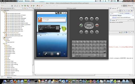 android mac mac os x で稼働する android sdk開発環境画面