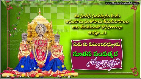 telugu new year messages 2018 telugu new year greetings messages quotes wallpapers