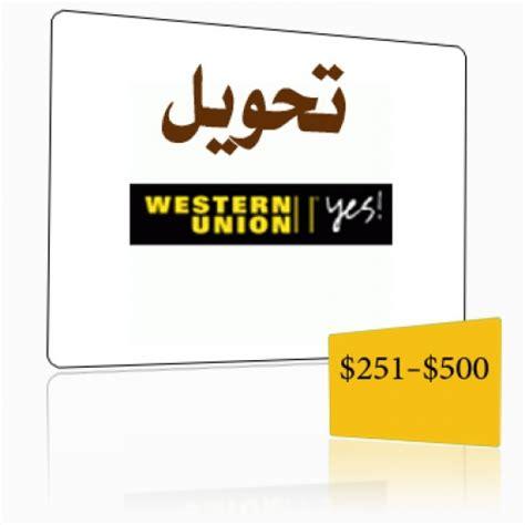 Visa Gift Card Western Union - western union 251 500
