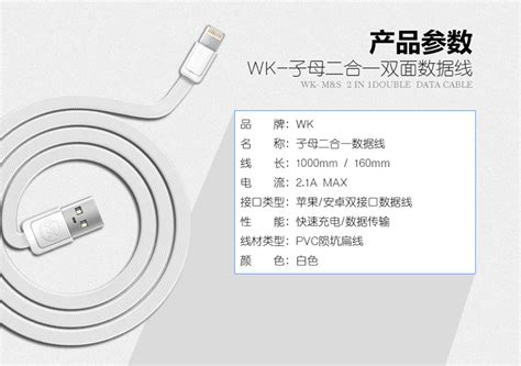 Wk Design Cable 2 In 1 Apple Lightning Micro Usb Kabel wk m s 2in1 usb cable for ap end 10 7 2018 11 58 pm