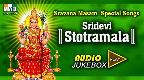 special songs power mantra sravana masam special songs sridevi