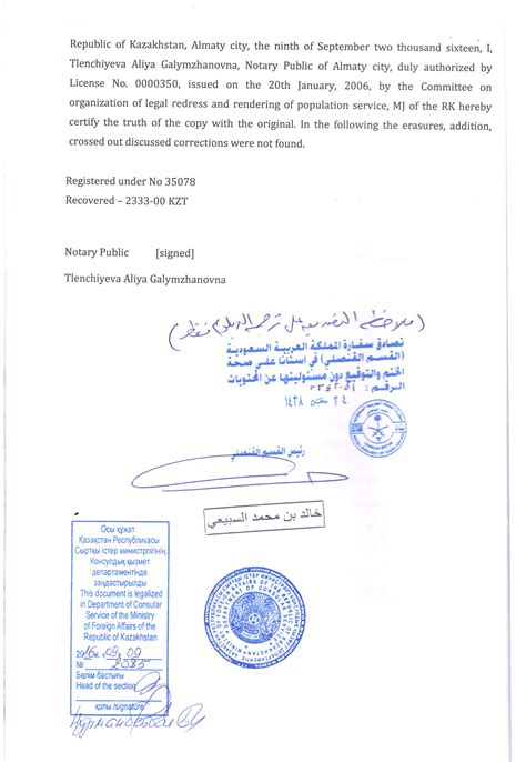 Demand Letter Attested By Indian Mission kazakhstan tajikistan degree attestation from saudi