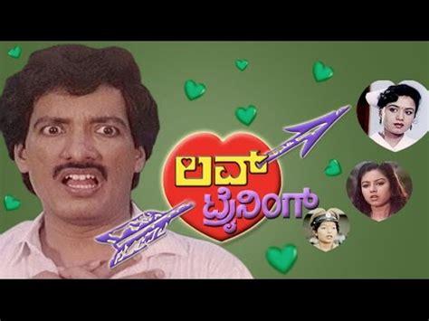 kannada tutorial online full kannada movie 1993 love training kashinath taara