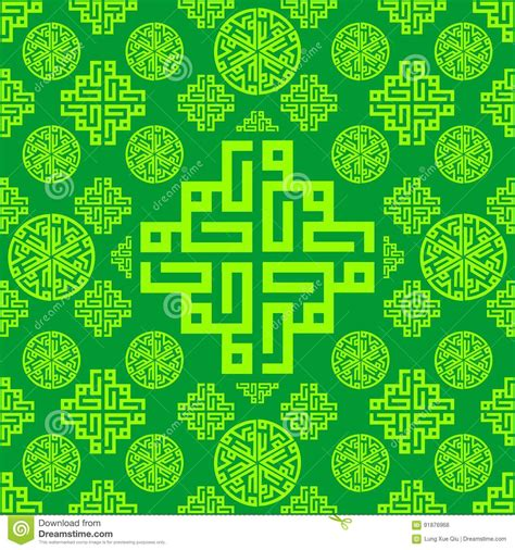 pattern islamic vector cdr vector islamic ornamental seamless pattern cartoon vector