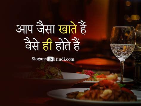 comfort in hindi junk food slogans in hindi