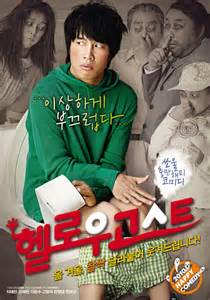 film sedih hello ghost hello ghost korean movie 2010 헬로우 고스트 hancinema
