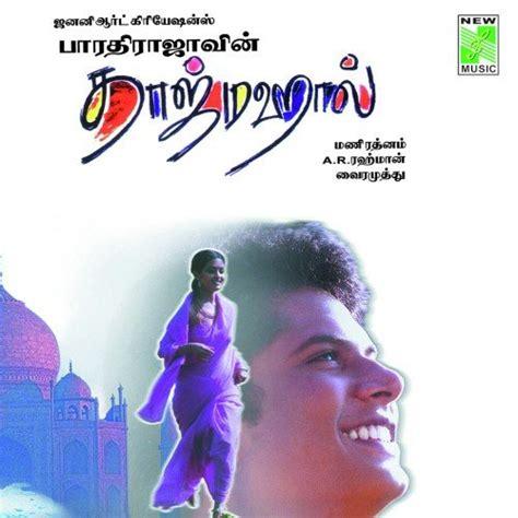 malayalam mappila album taj mahal taj mahal taj mahal songs tamil album taj mahal 1999