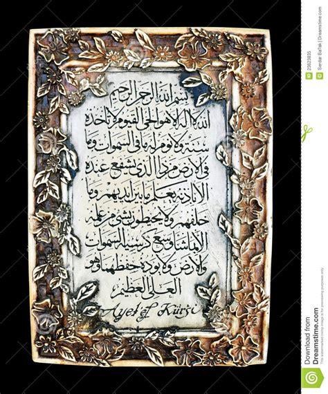 islamic writing stock image image  angle arab muslim