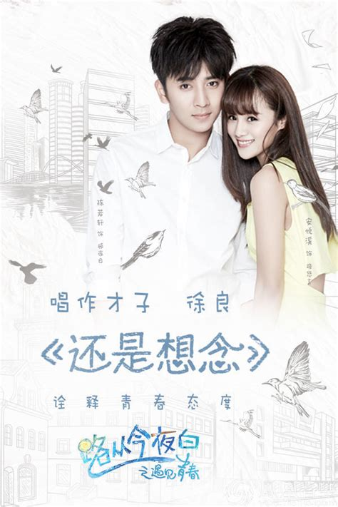 film endless love subtitle indonesia watch the endless love chinese drama 2017 episode 1 eng sub