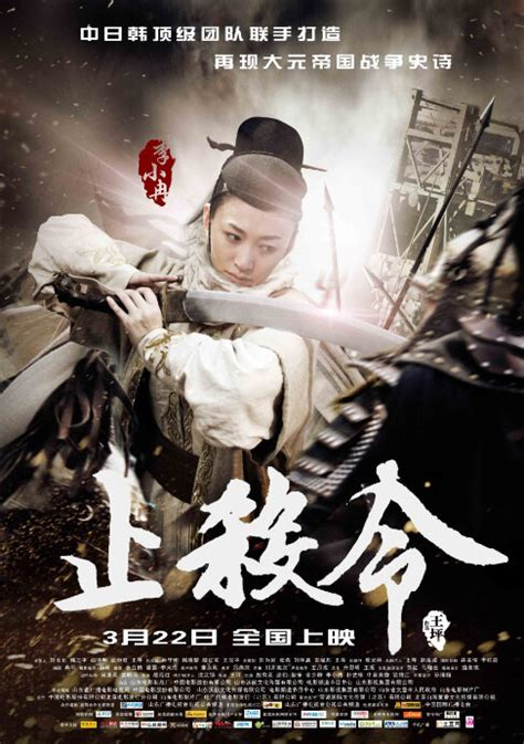 film chinese zodiac sub indo photos from an end to killing 2013 movie poster 5