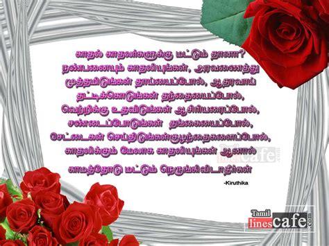 tamil friends kavithai friendship kavithaigal natpu kavidhaigal page 15 of 28