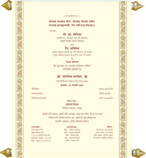 Jain Wedding Invitation Cards by Wedding And Jewellery Jain Patrika For Marriage Jain