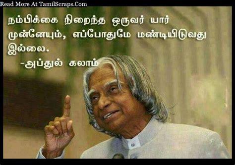 apj biography in english best friend quotes by abdul kalam apj abdul kalam s best