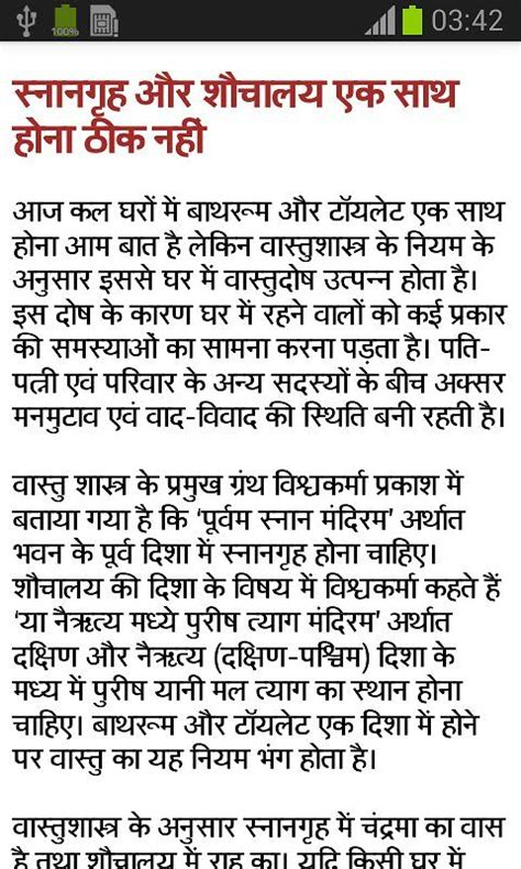 vastu shastra for bathroom in hindi 1000 images about feng shui on pinterest vastu shastra