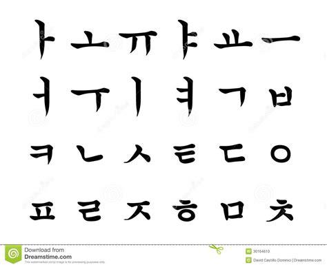imagenes abecedario coreano alfabeto norte coreano foto de stock imagem 30164610