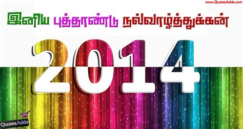 happy new year 2014 tamil kavithai 2014 tamil new year
