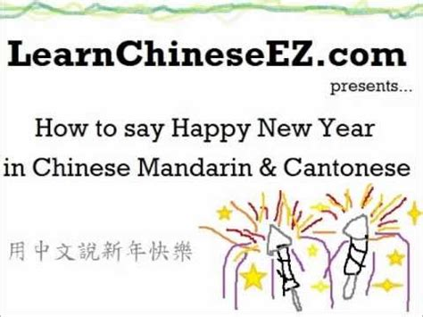 various new year song mandarin how to say happy new year in cantonese and