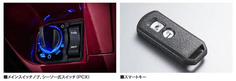 Pcx 2018 Pdf by 蒸気猫 Steam Cat 新型pcx 2018 のスマートキーの使い方はどうなっているのか