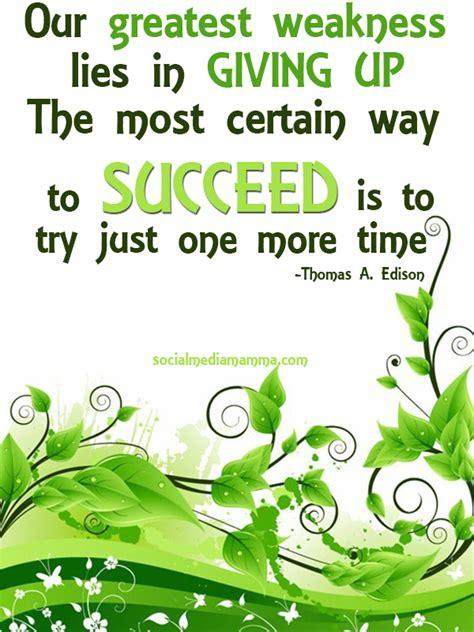 inspring quotes inspiring quotes for success quotesgram