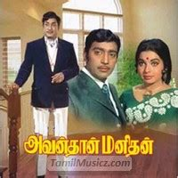 actor sivaji hits mp3 songs sivaji ganesan tamil mp3 songs free download tamil music
