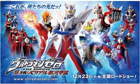 film ultraman galaxy new ultraman movie coming soon jefusion