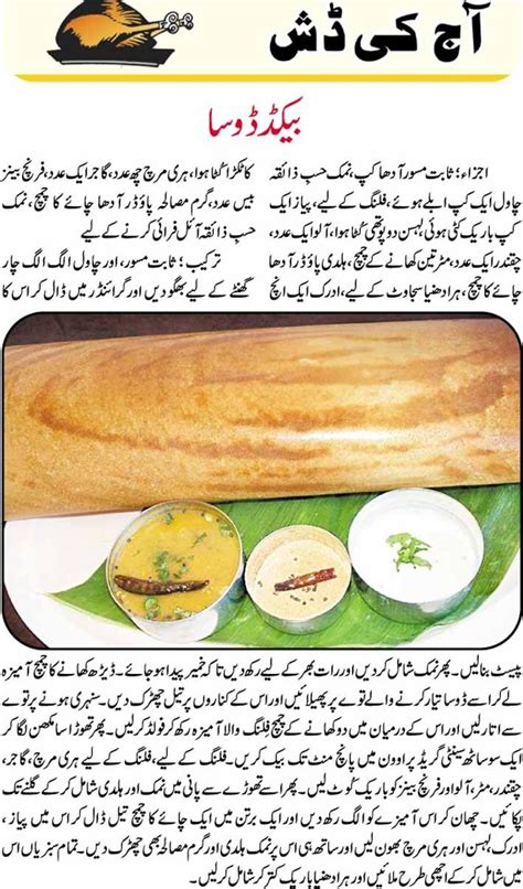recipes for kids in urdu for desserts for dinner for chicken with ground beef in hindi for cakes