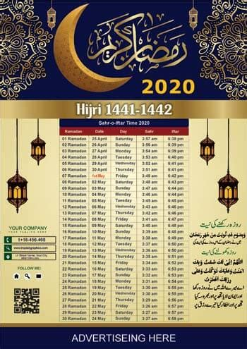 printable ramadan calendar design  coreldraw templates cdr file