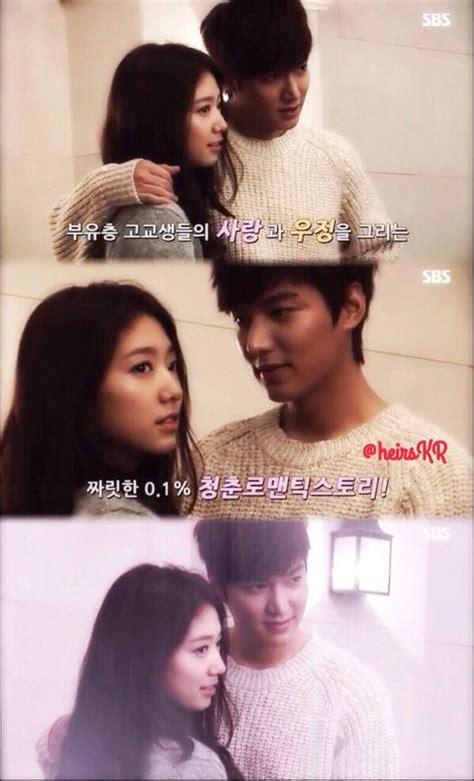 Film Lee Min Ho Park Shin Hye | sbs 2013 heirs 상속자들 lee min ho park shin hye