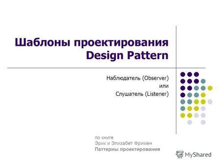 design pattern listener презентация на тему quot шаблоны проектирования design