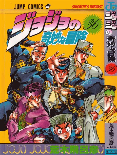 jojos bizarre adventure part 1421578859 jojo s bizarre adventure part iv diamond is unbreakable reviewzeiro