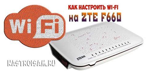 Wifi Zte Zxa10 F660 wifi zte zxa10 f660