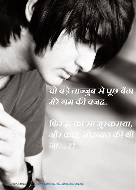 heart touching sad love hindi status whatsapp facebook