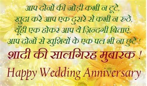 Wedding Anniversary Quotes For Bhaiya And Bhabhi by Hd All Wallpapers Happy Anniversary Sms Images For