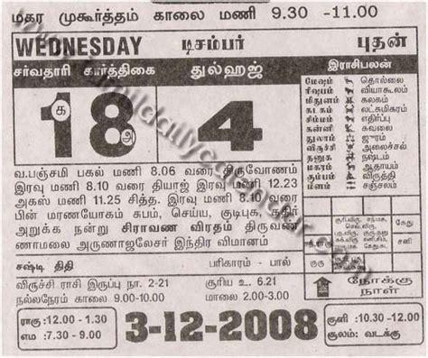 tamil monthly calendar december