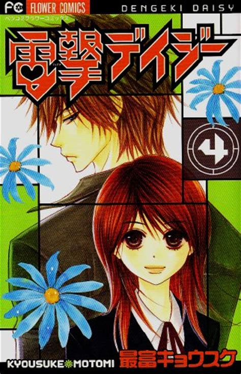 chagne daisies the hamiltons volume 2 books awardpedia dengeki vol 4