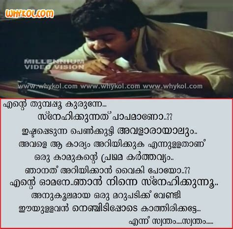 malayalam dialogues search results calendar 2015 malayalam love dialogues images search results