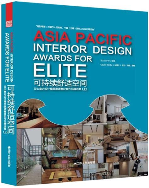 book layout design awards book name asia pacific interior design awards for elite i