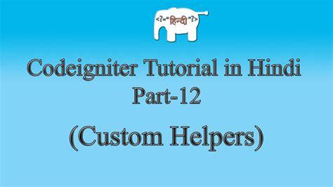 Codeigniter Tutorial Video In Hindi | codeigniter tutorial in hindi custom helpers part 12