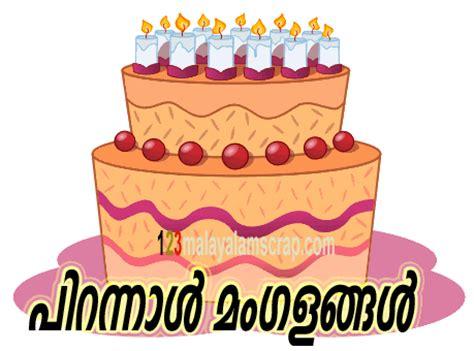 Happy Birthday Wishes In Malayalam Font Hd Wallpaper Gallery Malayalam Birth Day Wishes Images