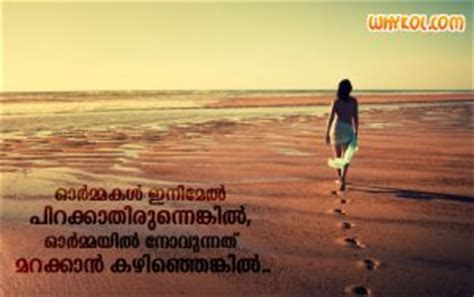 Sad Loneliness quotes in Malayalam