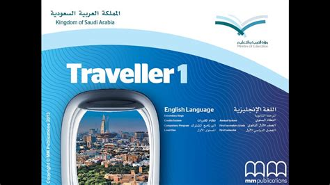 kaos traveler world traveler 1 حل كتاب الانجليزي traveller 1 اول ثانوي ف1 مقرارات وفصلي