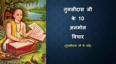 namdev biography in hindi sant namdev dohe in hindi seotoolnet com