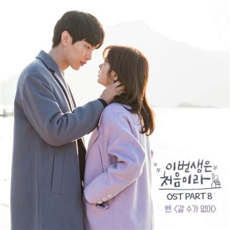 ost because this is my first life mp3 part 7 butterfly download ben because this is my first life ost part 8