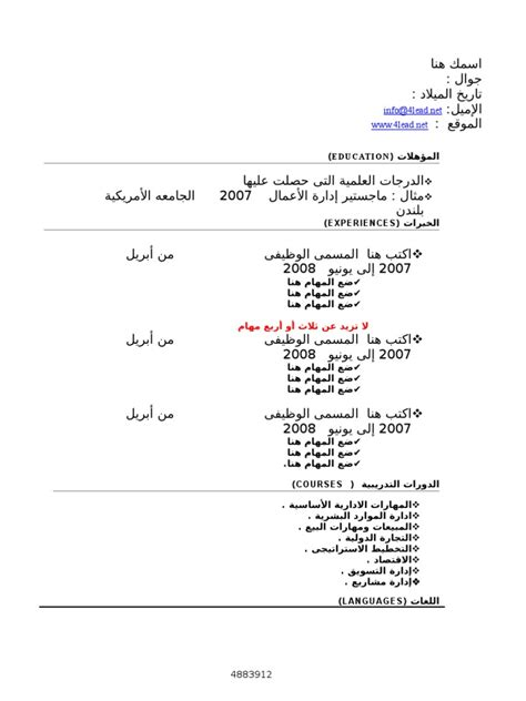 cv template word in arabic free cv templates in arabic 1 page