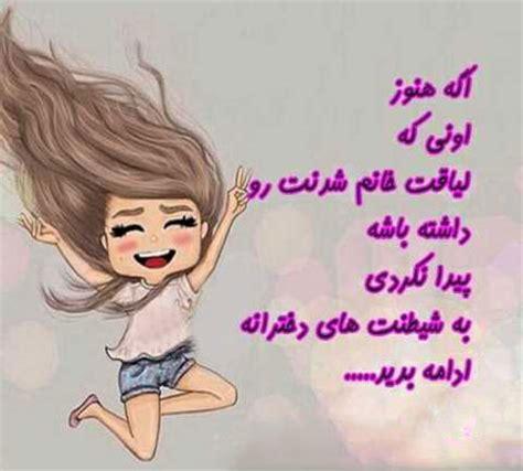 Bildergebnis für لطیفه+روز+دختر