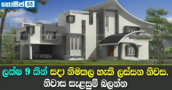 new house designs in sri lanka home design and style new house plans for july 2015 youtube